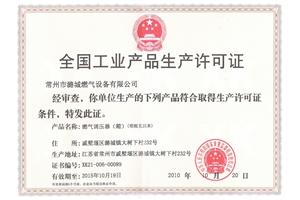 国家质量监督检验检疫总局《质检总局关于公布工业产品生产许可证实施通则和60类工业产品实施细则的公告》(2016年第102号)