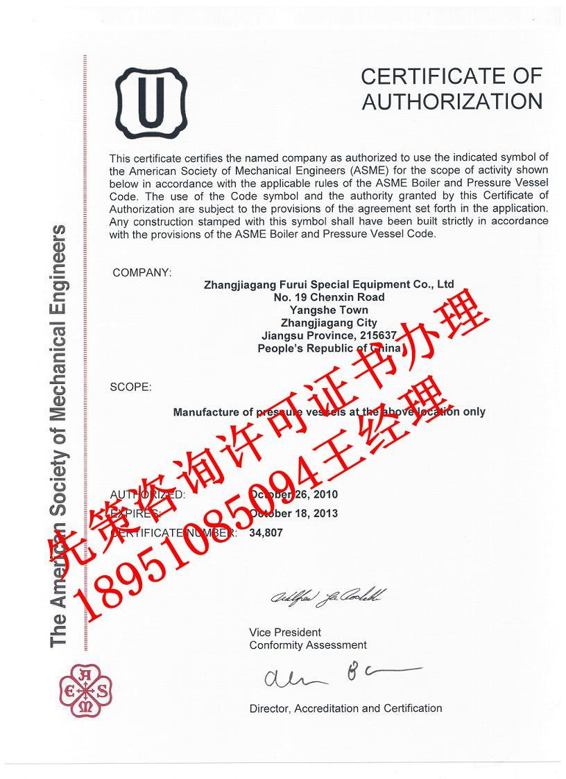 祝贺江苏富瑞ASME千赢老虎机pt取证千赢app注册手机版咨询