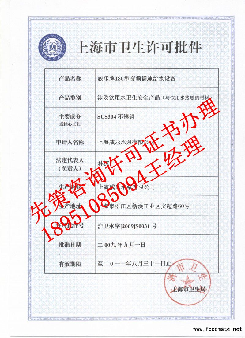 江苏省卫生厅涉及饮用水卫生安全产品  卫生行政许可审批程序