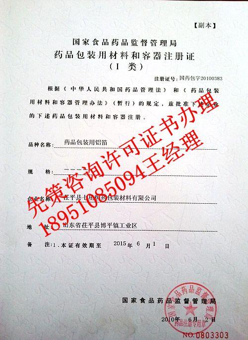 药品包装材料注册申请千赢老虎机pt办理取证要求千赢app注册手机版咨询