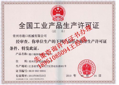 工业产品许可起重设备千赢老虎机pt千赢app注册手机版咨询