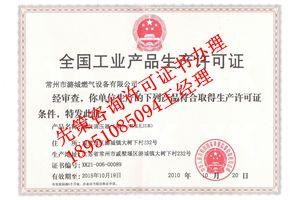 燃气调压器许可千赢老虎机pt千赢app注册手机版咨询