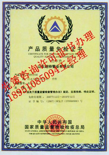 产品免检证书千赢老虎机pt千赢app注册手机版咨询