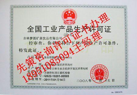 包装容器生产许可证千赢老虎机pt千赢app注册手机版咨询