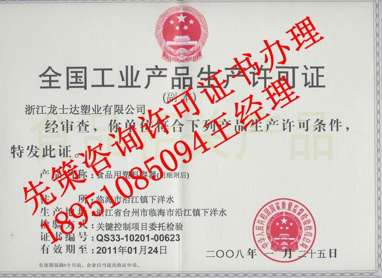 全国工业产品生产许可千赢老虎机pt千赢app注册手机版咨询