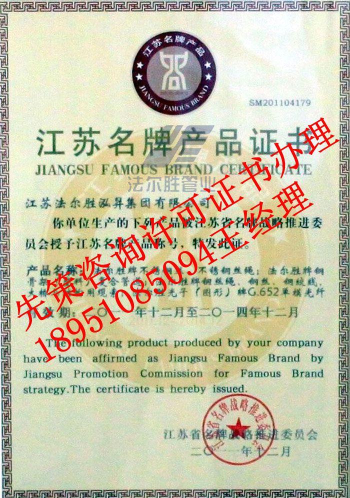 办理江苏省级名牌千赢老虎机pt证书千赢app注册手机版咨询
